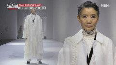 Final 패션쇼 네 번째 런웨이 : 디자이너 김민주 MBN 210103 방송