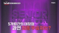 [파이널 12회 예고] 감동과 열정의 파이널 패션쇼, 최종 우승자는!!? MBN 210103 방송