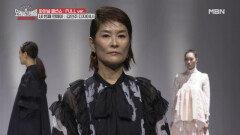 [미공개/풀버전] Final 패션쇼 네 번째 런웨이 : 김민주 MBN 210103 방송