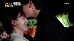 마음 확인한 현우 ♡ 지주연, 이마 키스 엔딩 MBN 201209 방송