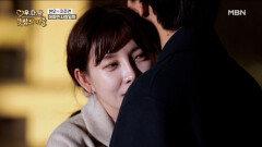 진심 담은 마지막 고백 부른 현우, 꼭 안아주는 지주연 MBN 201209 방송