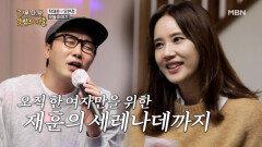 오현경에게 사랑의 세레나데 부르는 탁재훈 MBN 201210 방송