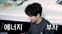 눈 뜨자마자 약 한 보따리 먹는 94년생 김수찬 MBN 201210 방송