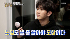 트롯왕자 김수찬! 노래 한곡에 트롯가수 6명 동시모창! MBN 201210 방송