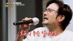 톱배우 OOO, 소름 돋게 똑같은 조성모 모창! MBN 201210 방송