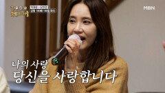 """""""당신을 사랑합니다"""" 수줍게 고백하는 오현경 MBN 201210 방송"""