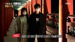 """""""짧은 시간에 사랑이 가능해?"""" 현우 떠보는 지주연 MBN 201209 방송"""