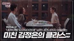"""""""네가 나를 도와줘야겠어!"""" 최원영 내연녀 역으로 이용하는 김정은 클라스;;; MBN 201110 방송"""