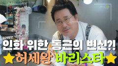 허세왕 바리스타 아내 전인화를 위한 유동근의 변신?! (a.k.a 머슴동근) MBN 190914 방송
