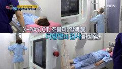 !!근감소증 의심!! 오미연의 남은 예상 수명은? MBN 210913 방송