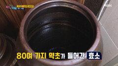 오미연 부부의 효소 사랑 숙성 기간만 10년?! MBN 210913 방송