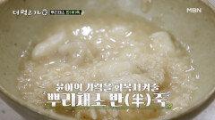 이런 죽은 처음이지? 임지호의 '뿌리채소 반(半)죽' 레시피 MBN 201122 방송