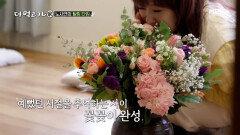 """노사연, 꽃 한송이의 여유...★ """"여한이 없다!"""" MBN 210228 방송"""