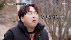 황제성, 눈 뒤집어지는 맛! 소리부터 맛있는 튀각♡ MBN 210228 방송