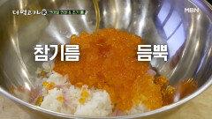 임지호의 신비한 요리사전 - 연어알 편★ MBN 210228 방송
