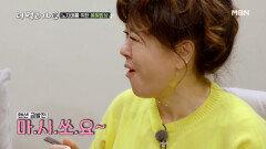 '애교머신' 노사봉♥ 임쌤 요리 먹고 급발진! MBN 210228 방송