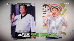 '먹고수' 김준현, 먹을 福 제대로 터졌다! 전투력 MAX♨ MBN 210307 방송