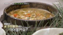 김준현은 지치지 않긔! 돼지고기 3차전의 승자 MBN 210307 방송