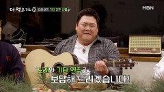 ★김준현 재능 대방출★ 기타까지 잘 치는 건 머선 일? MBN 210307 방송