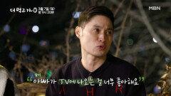 """[선공개] 송준근이 트로트 가수가 된 이유! """"딸에게 보여주고 싶어서"""" - 더 먹고 가(家) MBN 210307 방송"""