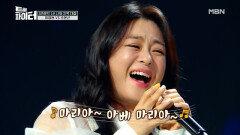 보컬퀸 이영현, 초고음 '마리아'로 기선제압! MBN 210303 방송
