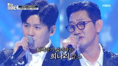홍경민 & 김창열 <희나리>♪ 명품 듀엣으로 재탄생한 명곡 무대! MBN 210303 방송