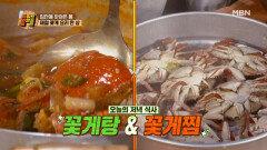 [꽃게탕&꽃게찜] 알이 꽉~ 들어찬 제철 꽃게의 맛은? MBN 210416 방송