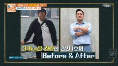 신현준 전 매니저! 독하게 다이어트한 썰 푼다! MBN 210307 방송