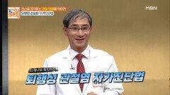 퇴행성 관절염 자가진단법 MBN 210613 방송
