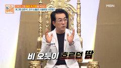 김한석, 짬뽕 먹다 땀이 뚝뚝 흐르더니.. 결국 기절까지!? MBN 210919 방송