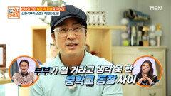 김한석, 아내가 중학교 동창!? 특별한 러브스토리 공개! MBN 210919 방송