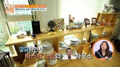 김한석박선영 부부의 행복 넘치는 러브하우스 MBN 210919 방송