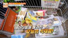 김한석 아내! 요리연구가 박선영이 장보는 법은? MBN 210919 방송