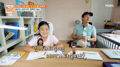 """김한석 딸 """"엄마가 좋아, 아빠가 좋아?"""" 대답은? MBN 210919 방송"""