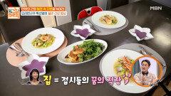 요리연구가 박선영, 남편 김한석을 위한 건강 밥상! MBN 210919 방송