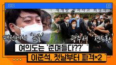 이준석, 관행 깬 보수정당 당대표의 첫 공식 일정... '눈물' 그리고 광주 [온마이크]