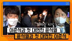 이준석-윤석열 오늘 첫 만남... 분위기 묘하다 묘해 [온마이크]