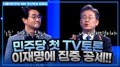 """""""기분 나쁘신 것 같은데..."""" 압도적 1위, 이재명 향한 집중 공세… 민주당 첫 TV토론 [온마이크]"""