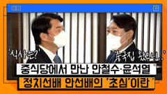 """""""정치의 대선배시니까..."""" 안철수 만난 윤석열, 첫 회동 분위기는?? [온마이크]"""