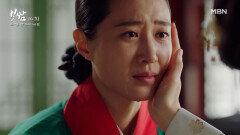 """""""반드시.. 다시 찾아뵐게요"""" 권유리, 어머니와 다시 이별하는 슬픔에 눈물을 멈추지 못하고.. MBN 210613 방송"""
