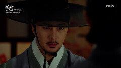 정일우, 반정을 앞두고 복잡한 그의 심정.. 그를 위로하고 응원하는 옹주 권유리의 곧은 결단! MBN 210704 방송