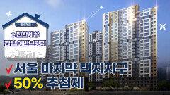 [청약의 신] 인천· 경기러가 서울에 분양받을 수 있는 마지막 단지!