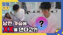 남편 가슴에 XX를 댄다고…? 초보 엄빠의 우당탕탕 K-포대기 체험기 MBN 210611 방송