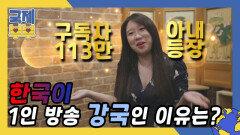 구독자 113만 아내 등장(⊙_⊙)! 한국이 1인 방송 강국인 이유는? MBN 210728 방송