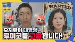 김정민의 아내 역 고발! 오지랖이 태평양인 루미코의 일상 MBN 210728 방송