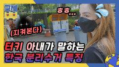 어디선가 시선이 느껴진다… 터키 아내가 말하는 한국 분리수거 특징 MBN 210728 방송