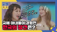 (아 이건 좀;) 국제 아내들이 경험한 한국의 참견은? MBN 210728 방송