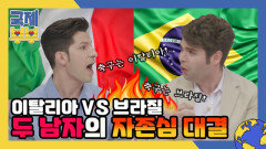 알베르토 vs 카를로스! 축구 1등을 두고 펼치는 두 남자의 자존심 대결 MBN 210728 방송