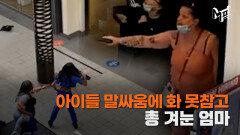 """[엠픽] """"애들 싸움이 엄마 진짜 총싸움으로 번졌다"""""""