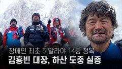 """[엠픽] '히말라야 완등' 김홍빈, 하산 중 실종…""""한 차례 구조 실패"""""""